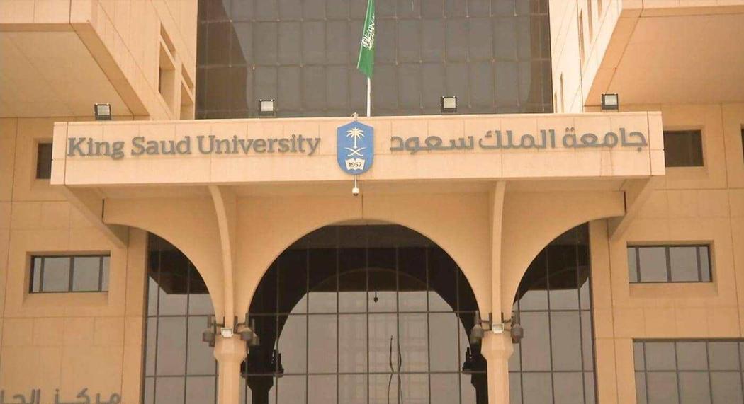 بدائل تعليمية للتعليم عن بعد بجامعة الملك سعود